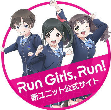 Run Girls, Run!
