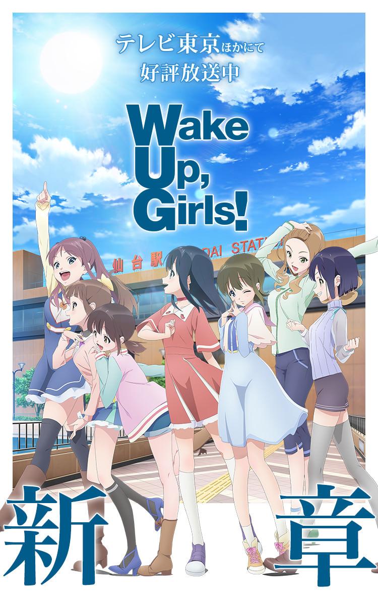 Tvアニメ Wake Up Girls 新章 公式サイト